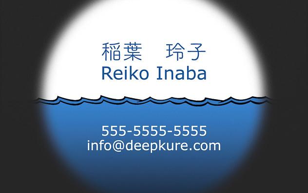 Deep Kure business card