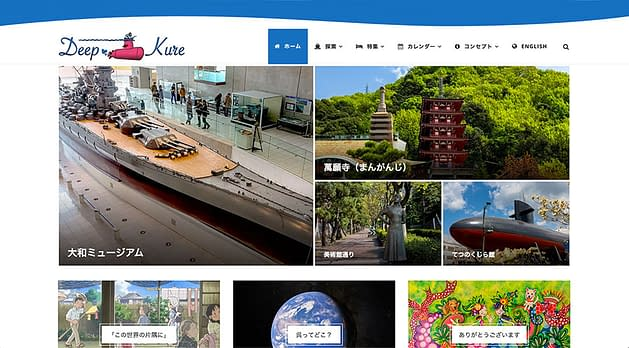 Deep Kure website in Japanese