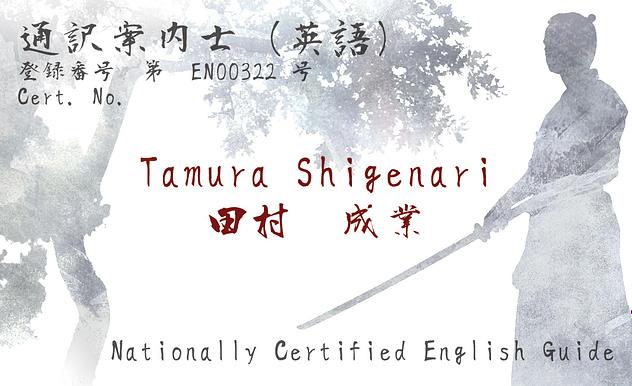 Tamura Shigenari's Bilingual Business Card