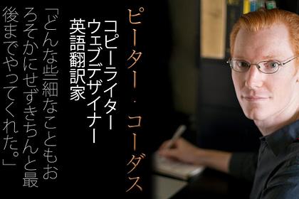 Peter Chordas Bilingual Business Card (Japanese)